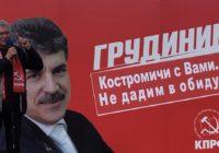 Митинг в Костроме 12 июля 2019 Валерий Ижицкий