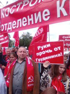 Митинг в Москве 13 июля 2019 коммунисты