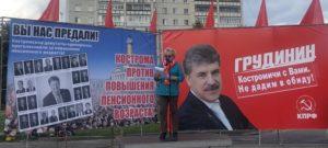 Митинг в Костроме 12 июля 2019 сцена