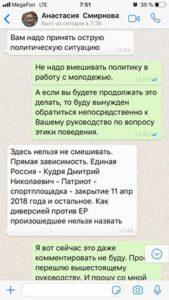 Новожилова Татьяна Переписка Facebook