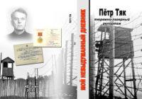 Книга Петра Тяка