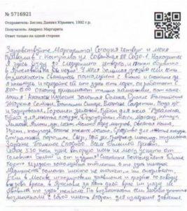 Письмо Данила Беглеца из Костромы