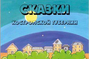 Сучкинские сказки издали в Костроме
