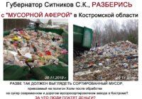 Костромичей возмутило качество сортировки мусора за 1 млрд рублей