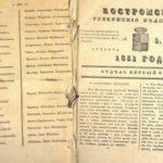 Костромские губернские ведомости