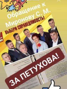 Кадровые перестановки у эсеров вызвали скандал в Костроме
