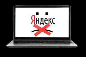 Яндекс цензура