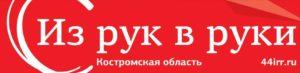 Из рук в руки Костромская область Логотип