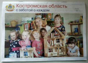 Костромская область с заботой о каждом