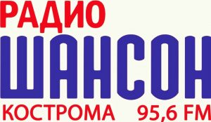 Радио Шансон Кострома