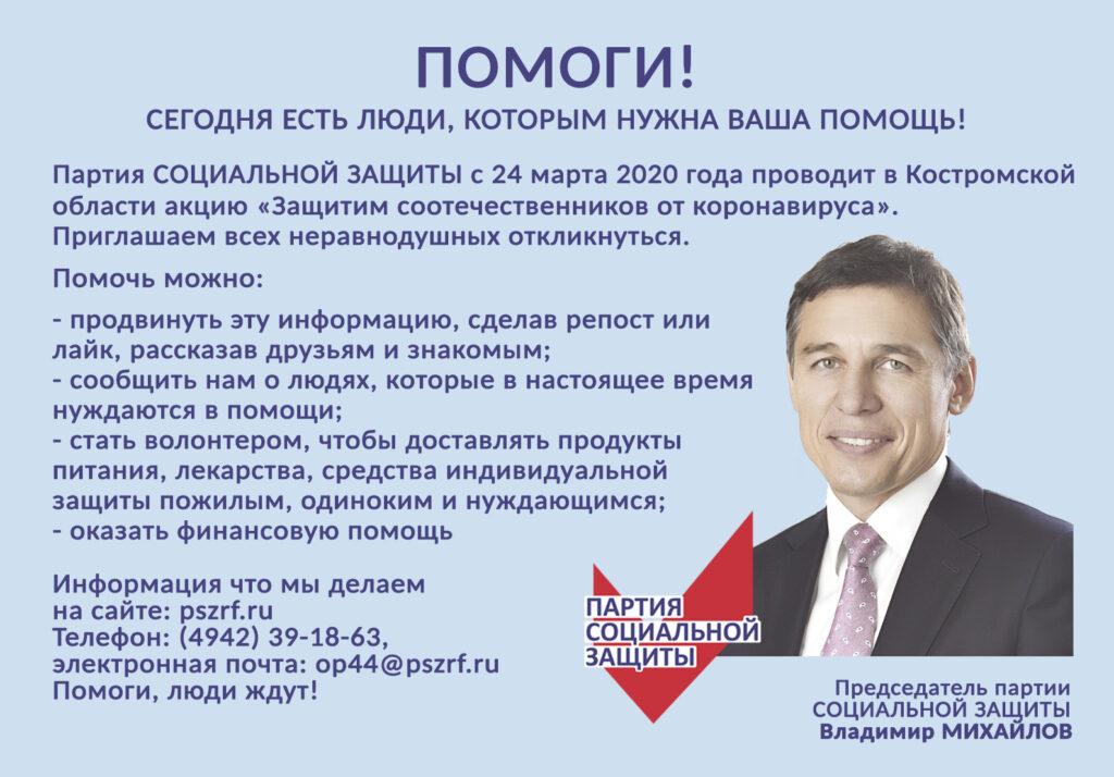 Владимир Михайлов Защитим соотечественников от коронавируса