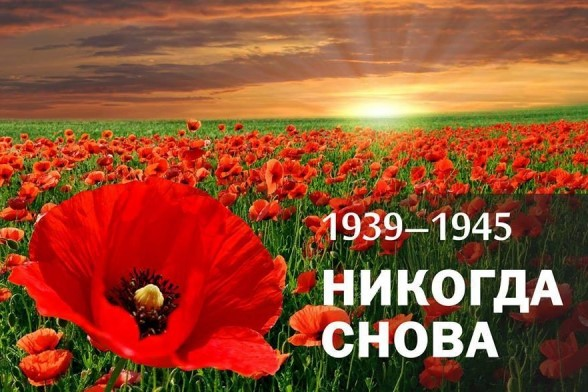 Никогда снова 1939-1945