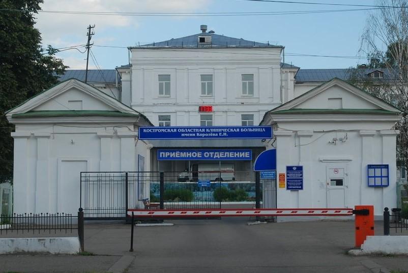 Костромская областная больница
