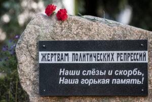 Памятный знак жертва политических репрессий в Костроме