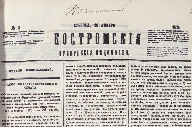 Костромские губернские ведомости 1871