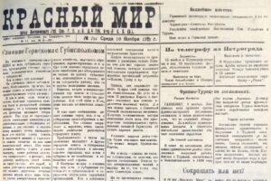 Красный мир Кострома 1921
