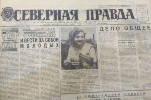 Северная правда Кострома 1971
