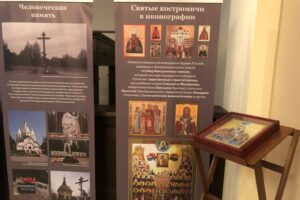 Выставка Костромская Голгофа