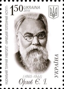 Егор Иванович Орлов