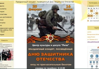 Скриншот с сайта в Галиче Костромской области 2021