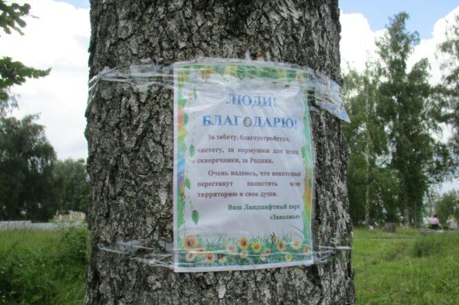 """Объявление в ландшафтном парке """"Заволжье"""" в Костроме"""