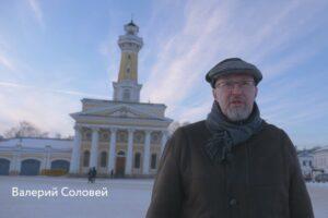 Валерий Соловей на Сусанинской площади Костромы