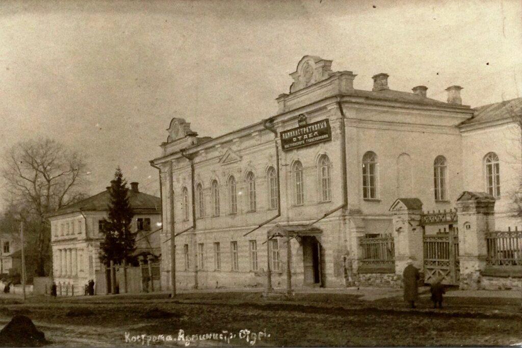 Административный отдел губисполкома в Костроме