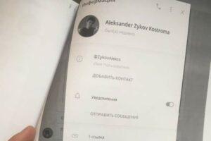 Фейковый аккаунт Александра Зыкова в Телеграм