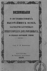 Книга Евтихия Вознесенского Воспоминания о путешествиях высочайших особ