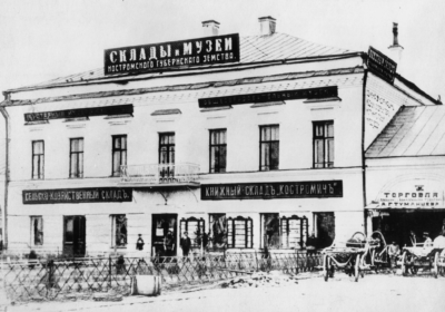 Земское здание в Масляных рядах в Костроме