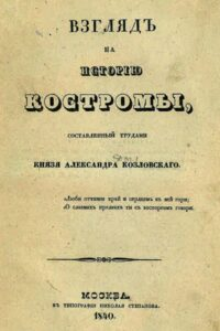 Козловский Александр Дмитриевич Взгляд на историю Костромы