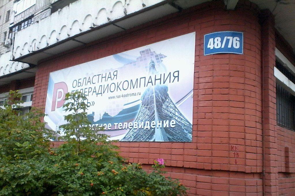 ОТРК Русь Кострома