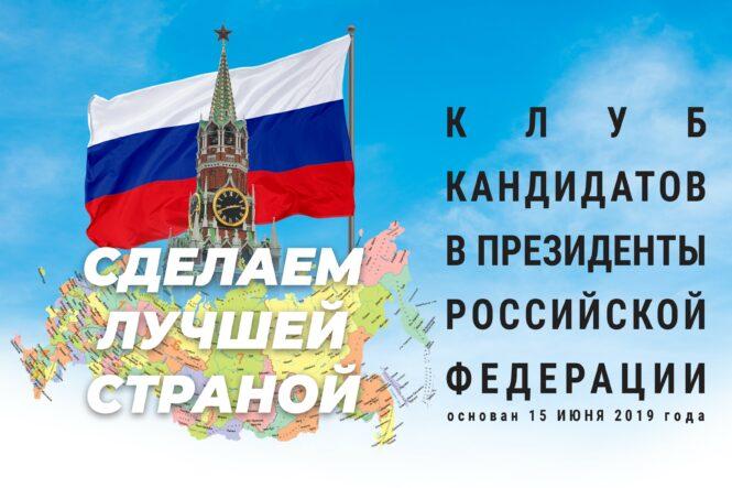 Клуб кандидатов в Президенты России