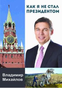 Владимир Михайлов Как я не стал президентом